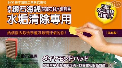水垢/大掃除/過年/清潔/打掃