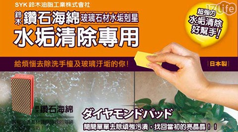 鈴木鑽石-水垢剋星系列