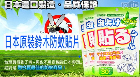 平均每包最低只要166元起(含運)即可享有日本原裝鈴木防蚊貼片1包/3包/5包/8包/10包(30片/包)。