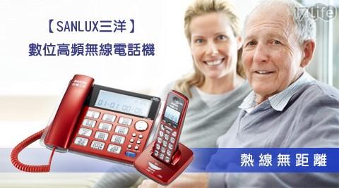 只要1,980元(含運)即可享有【SANLUX 三洋】原價2,880元數位高頻無線電話機(DCT-8909)只要1,980元(含運)即可享有【SANLUX 三洋】原價2,880元數位高頻無線電話機(DCT-8909)1台,顏色:紅色/銀色,享1年保固!