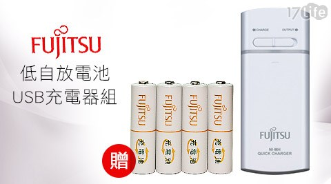 只要799元(含運)即可享有【Fujitsu富士通】原價1,390元低自放電池USB充電器組1組,加贈3號1900mAh低自放電電池一卡(4入裝,HR-3UTA)。