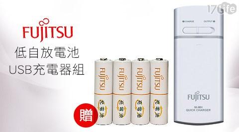 Fujitsu富士通-低自放電池USB充電器組+贈3號1900mAh低自放電電池一卡(4入裝,HR-3UTA)