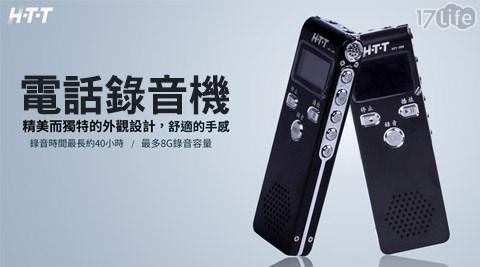 HT饅頭 推薦T-電話錄音機(HTT-268)1台
