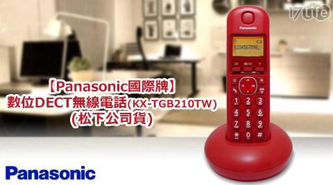 只要1,080元(含運)即可享有【Panasonic國際牌】原價1,380元數位DECT無線電話(KX-TGB210TW)(松下公司貨)只要1,080元(含運)即可享有【Panasonic國際牌】原價1,380元數位DECT無線電話(KX-TGB210TW)(松下公司貨)1組,享一年保固。
