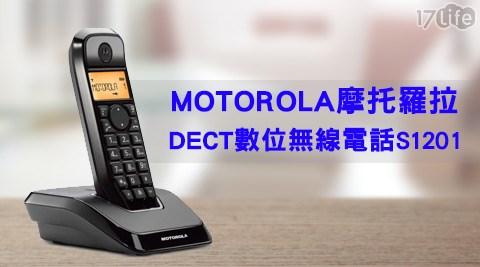 只要988元(含運)即可享有【MOTOROLA摩托羅拉】原價1,599元DECT數位無線電話(S1201)只要988元(含運)即可享有【MOTOROLA摩托羅拉】原價1,599元DECT數位無線電話(S1201)1入,購買即享1年保固服務!
