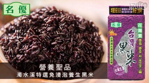 濁水溪特選免浸泡養生黑米