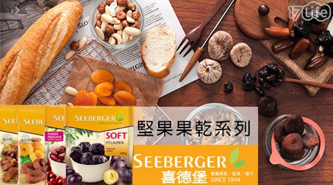 SEEBERGER/喜德堡/堅果/果乾