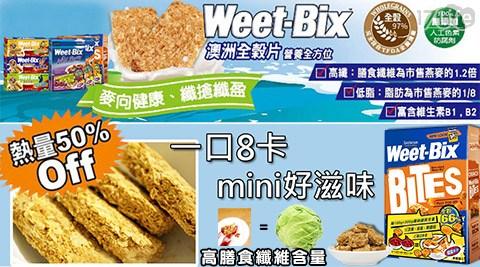 Weet-Bix/澳洲/全穀片/系列/早餐/輕食/沖泡/蜂蜜/澳洲/五穀/雜糧/營養