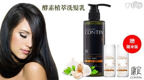 CONTIN/康定/酵素/植萃/洗髮乳