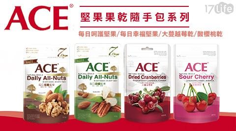 ACE/堅果/果乾/隨手包/零嘴/蔓越莓/櫻桃