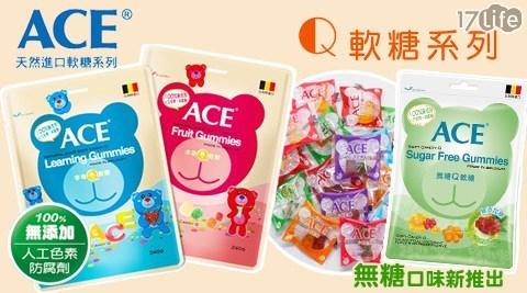 ACE/Q/軟糖/量販包/糖果/保健