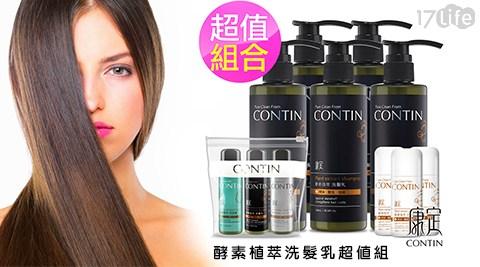 CONTIN/康定/酵素植萃洗髮乳/超值組/洗髮乳/洗髮/酵素
