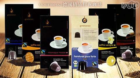 【勸敗】17LifeGourmesso-德國精品膠囊咖啡效果-17life 現金 券