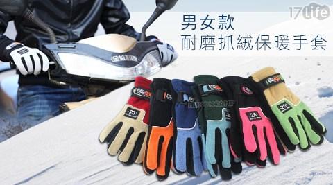 男女款耐磨抓絨保暖手套