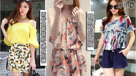 韓版時尚顯瘦兩件式套裝組/連身短褲