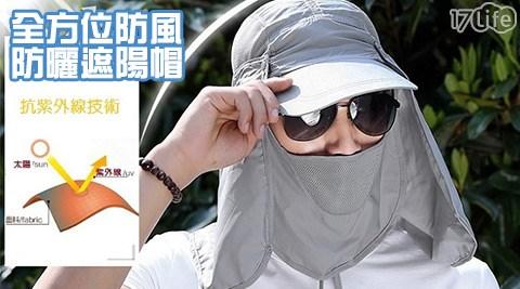 防風/防曬/遮陽帽