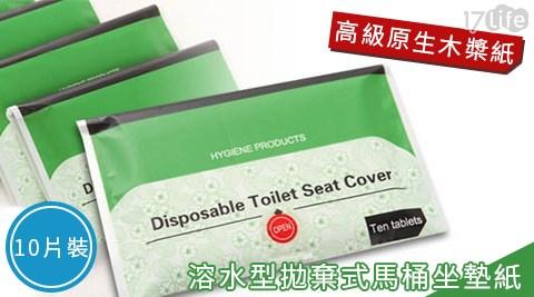 马桶坐垫/溶水型/抛弃式马桶坐垫纸/坐垫纸/马桶/抛弃式