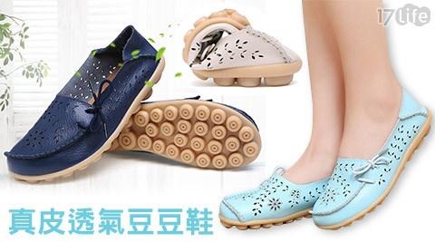 平均每雙最低只要390元起(含運)即可購得NEW花語兩穿真皮透氣豆豆鞋1雙/2雙/4雙,多色多尺寸任選。