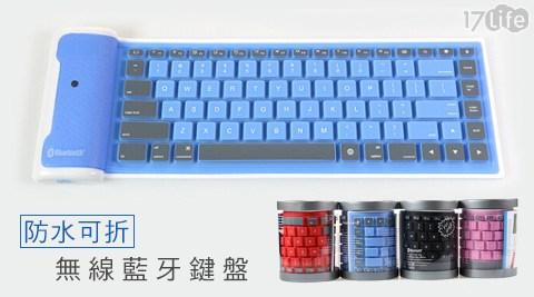 防水可折無線藍牙鍵盤