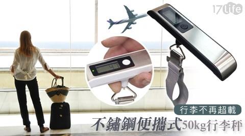 不鏽鋼便攜式50kg行李秤/行李秤/秤/行李/不鏽鋼