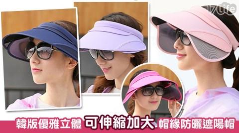 韓版優雅立體可伸縮加大帽緣防曬遮陽帽
