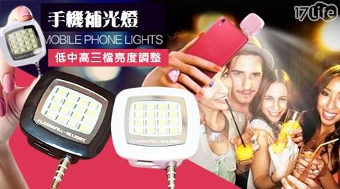 平均每入最低只要89元起(含運)即可購得微型閃光手機LED補光燈1入/2入/4入/8入/16入,顏色:黑色/白色。