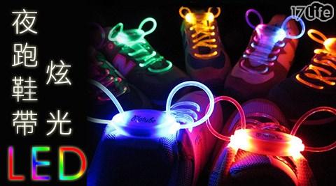 平均每入最低只要58元起(2入免運)即可購得第三代LED炫光夜跑鞋帶1入/2入/4入/8入/16入,顏色:紅色/橙色/粉色/綠色/藍色/黃色。