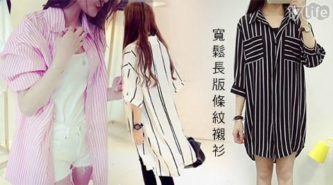 韓版/清新/寬鬆/長版/襯衫/罩衫