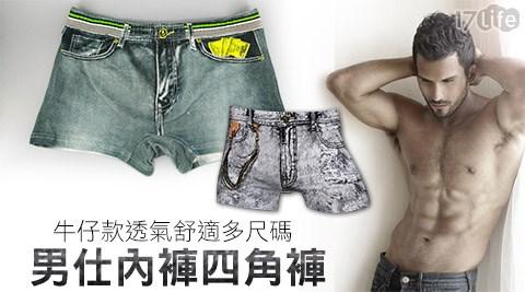 NEW牛仔款透氣舒17life序號適多尺碼男仕內褲四角褲