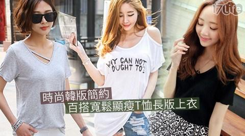時尚韓版簡約百搭寬鬆顯瘦T恤長版上衣