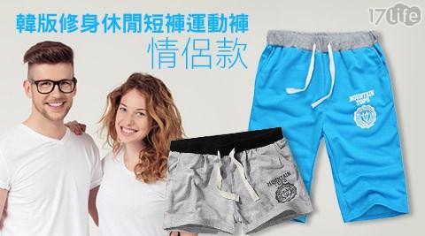 情侶款韓版修身休閒短褲運動褲