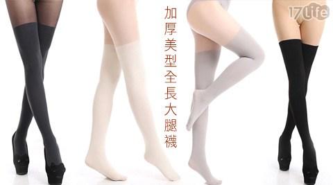 加厚美型全長大腿襪