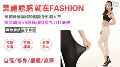 爆款韓國V6蠶絲超顯瘦九分打底褲