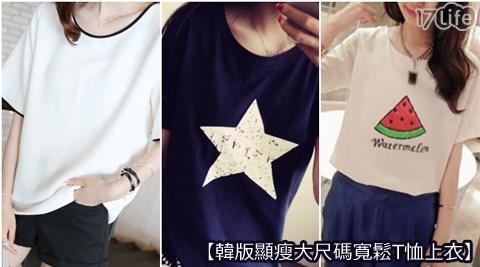 韓版顯瘦大尺碼寬鬆T恤上衣