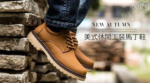 美式休閒工裝馬丁鞋