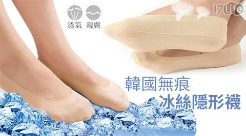 平均每雙最低只要49元起(含運)即可享有韓國無痕冰絲隱形襪1雙/4雙/8雙/16雙/32雙,顏色:淺膚色/黑色。