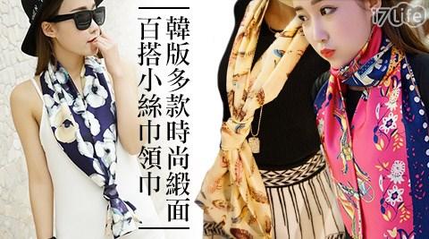 韓版多款時尚緞面百搭小絲巾領巾