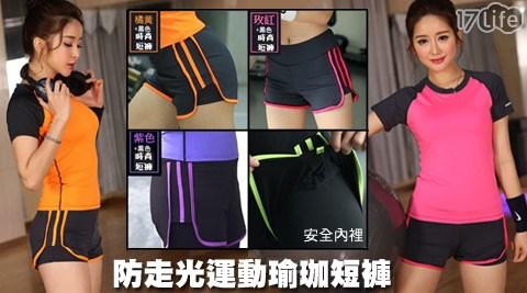 NEW防走光運動瑜珈短褲