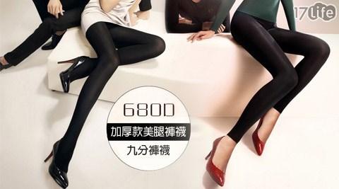 680D加厚款美腿褲襪/九分褲襪