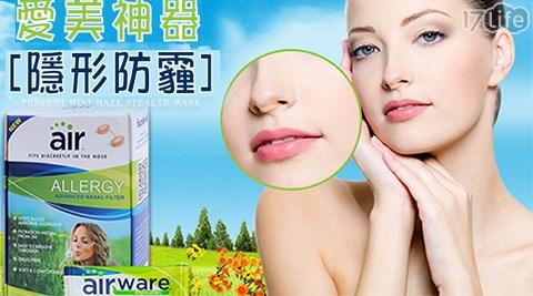 Airware/防霧霾阻pm2.5隱形口罩/口罩/隱形口罩