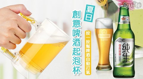 夏日創意啤酒起泡杯