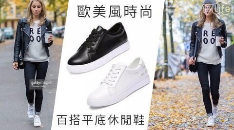 歐美風時尚百搭平底休閒鞋