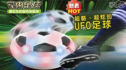 UFO室內超好玩飄移足球