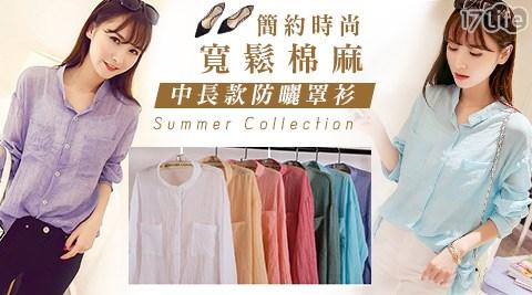 簡約時尚寬鬆棉麻中長款防曬17life 退貨 處理 中心罩衫襯衫
