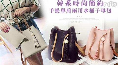 韓版/手提包/單肩包/兩用包/水桶包/子母包