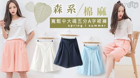 森林系/棉麻/寬鬆/中尺碼/大尺碼/五分褲/A字裙/褲裙