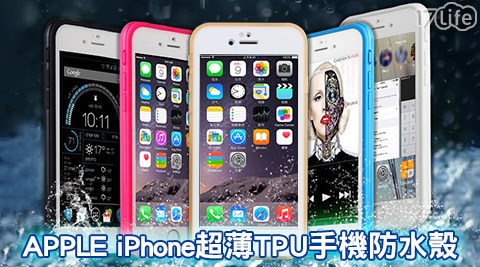 平均每入最低只要129元起(含運)即可購得APPLE iPhone超薄TPU手機防水殼1入/2入/4入/8入/16入,型號:iphone 5(5s/se通用)/iphone 6(6s通用)/iphone 6plus(6plus通用),多色任選。