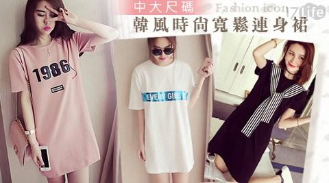 平均每件最低只要169元起(含運)即可購得韓風時尚中大尺碼寬鬆連身裙1件/2件/4件/8件,多款多色多尺寸任選。
