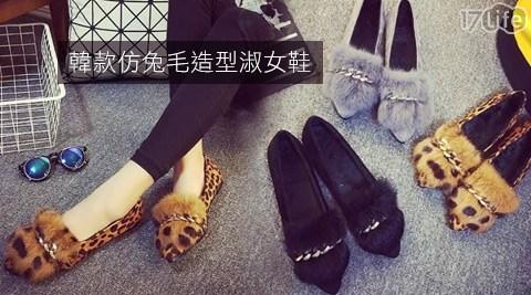 韓款仿兔毛造型淑女鞋