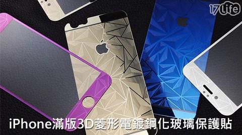 平均每入最低只要99元起(含運)即可購得APPLE iPhone滿版3D菱形電鍍鋼化玻璃保護貼(前保貼+後保護膜)任選1入/2入/4入/8入/16入,尺寸:4吋/4.7吋/5.5吋,顏色:銀色/藍色/紫色/玫瑰金。
